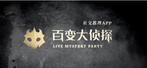 百变大侦探城堡雪夜合集