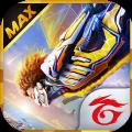 Free Fire MAX download apk遊戲下載 v2.56.1