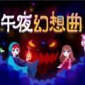 Night Reverie午夜幻想曲游戏官方版 v1.0