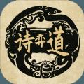 詩奕道測試版遊戲 v1.0