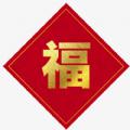 2021支付宝集福图片大全敬业福最新完整分享 v10.1.85.7000