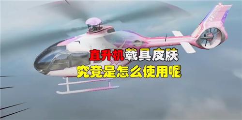 和平精英直升机皮肤怎么用 直升机皮肤使用方法[多图]