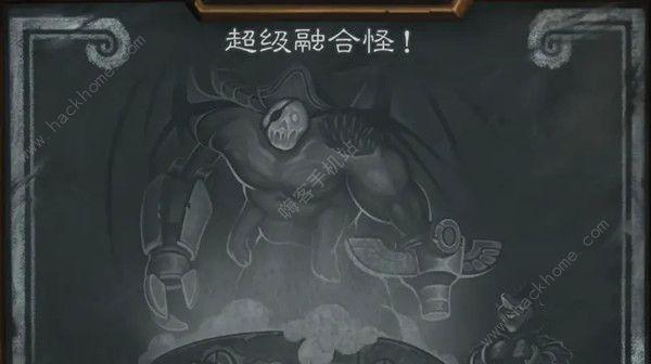 炉石传说乱斗超级融合怪卡组怎么搭配 2021乱斗超级融合怪卡组攻略[多图]图片1