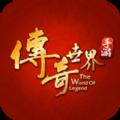 战旗传世手游官网安卓版 v1.0