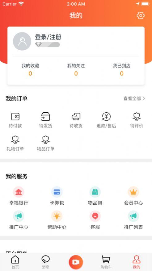 大街上app官方下载图1: