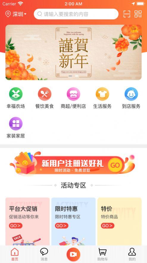 大街上app官方下载图片1