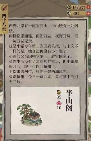 江南百景图赵公明位置在哪 闲人赵公明位置分享[多图]