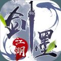 剑墨江湖官方安卓版游戏 v1.0