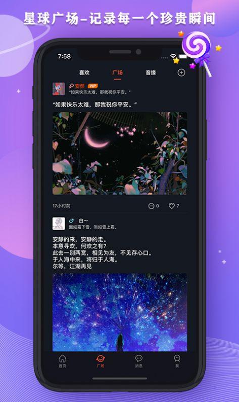 星空之遇交友app下载图2: