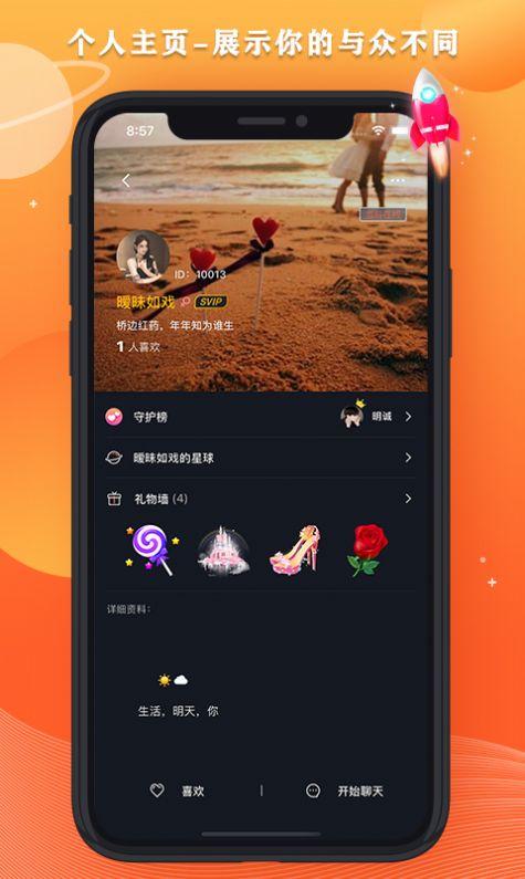 星空之遇交友app下载图1: