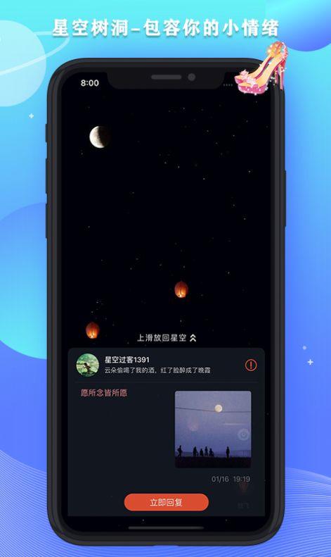 星空之遇交友app下载图3: