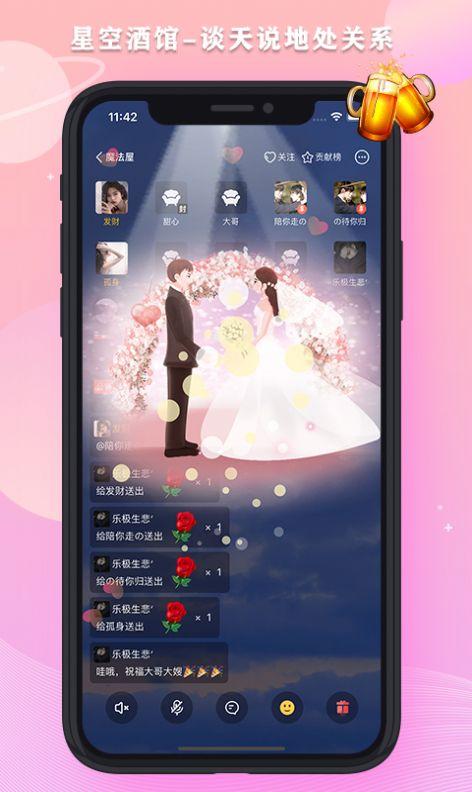 星空之遇交友app下载图片1