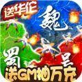 魔兽rpg荆州之战2地图完整最新版 v1.0