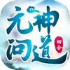 元神问道手游官方版 v1.0.0