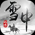 雪中天刀行手游官方最新版 v1.0