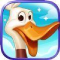聊不起鸭鸭游戏官方安卓版 V1.0