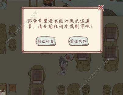 鸣沙客栈食谱大全 蟹黄豆腐怎么做[多图]图片5