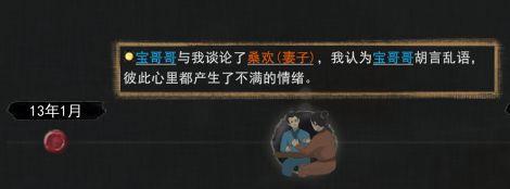 鬼谷八荒怎么攻略有夫之妇 有夫之妇攻克技巧[多图]图片3