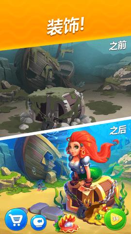抖音挖沙救鱼游戏最新IOS版图3: