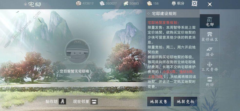 一梦江湖奇遇触发大全2021 最新详细触发坐标位置分享[多图]图片2