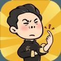 武馆模拟器无限金币内购破解版 v1.0.3
