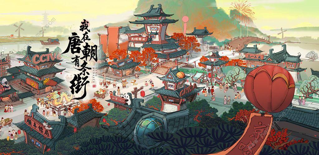 我在唐朝有条街兑换码大全 2021兑换礼包码汇总[多图]图片1