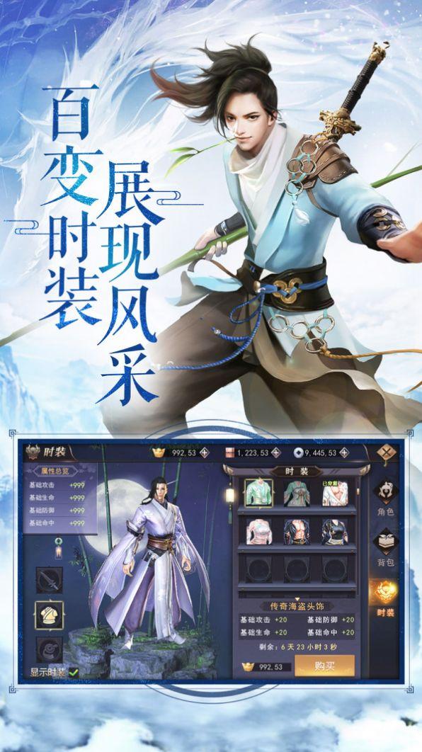 风云江湖行手游官方版图3:
