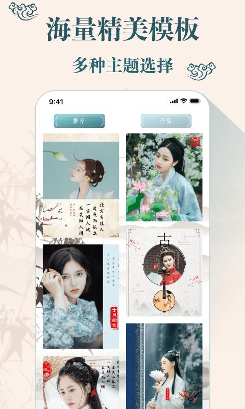 chic古装相机app手机版官网下载图2: