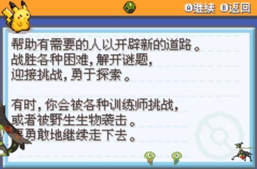 宝可梦激进红金手指汉化安卓版图1: