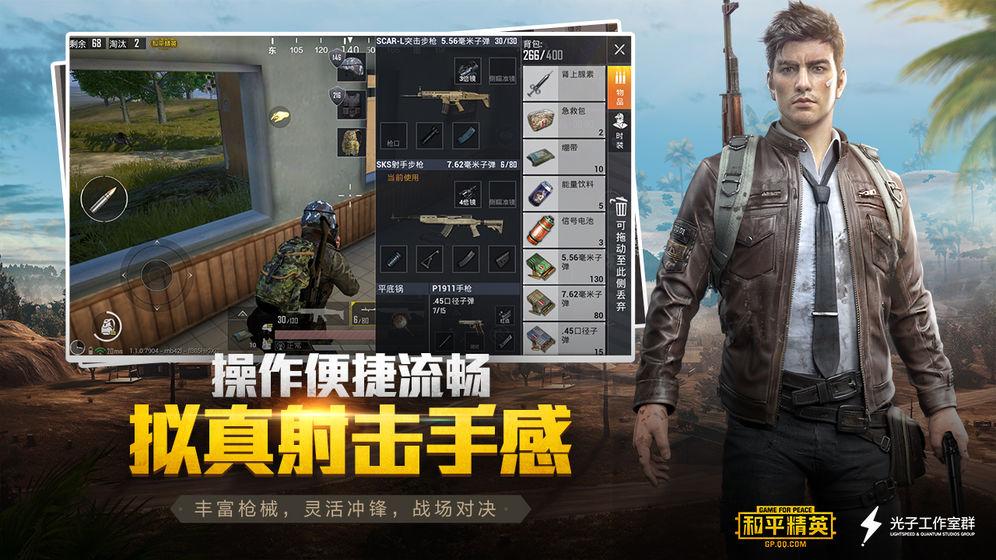 长生锁吃鸡软件app官方最新版图2: