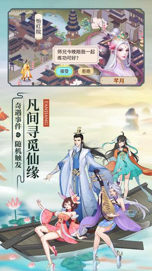 修仙岛求生我能百倍暴击官方最新版游戏图3: