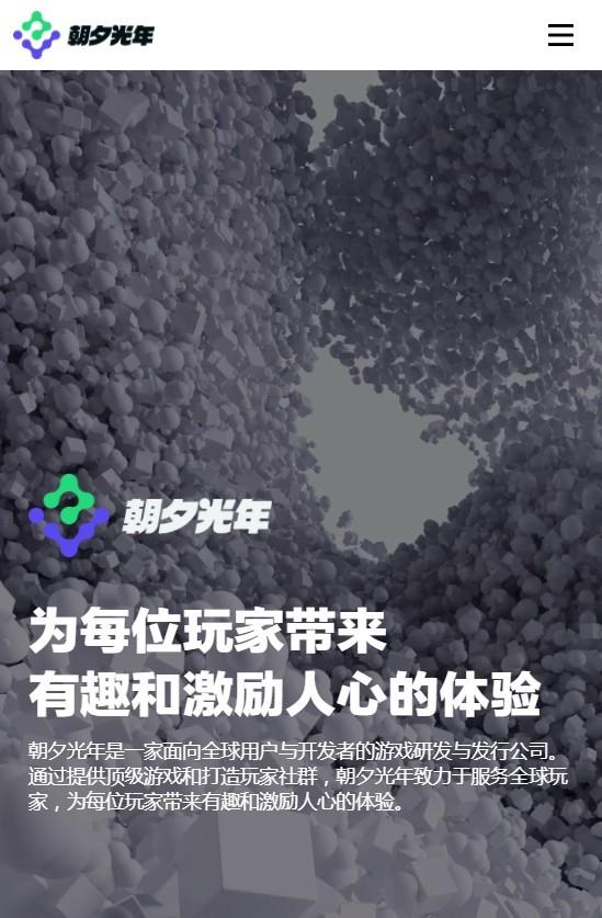 字节跳动朝夕光年游戏官网app下载图3: