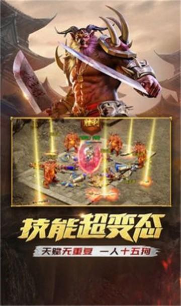 比奇城传奇手游官方安卓版图3: