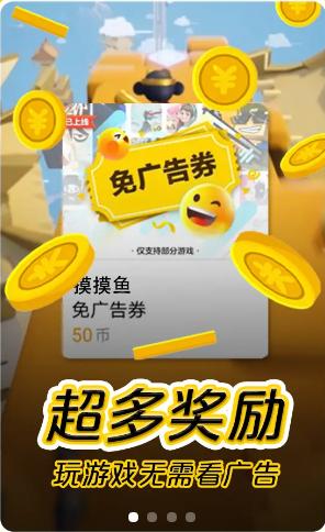 官方摸摸鱼游戏盒免费版图2: