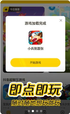 官方摸摸鱼游戏盒免费版图1: