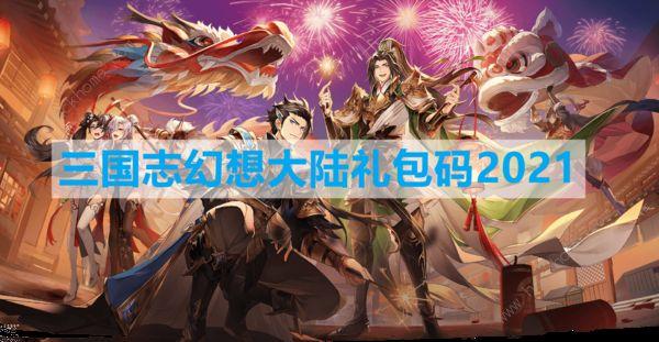 三国志幻想大陆礼包码2021 礼包码最新ios分享[多图]图片1