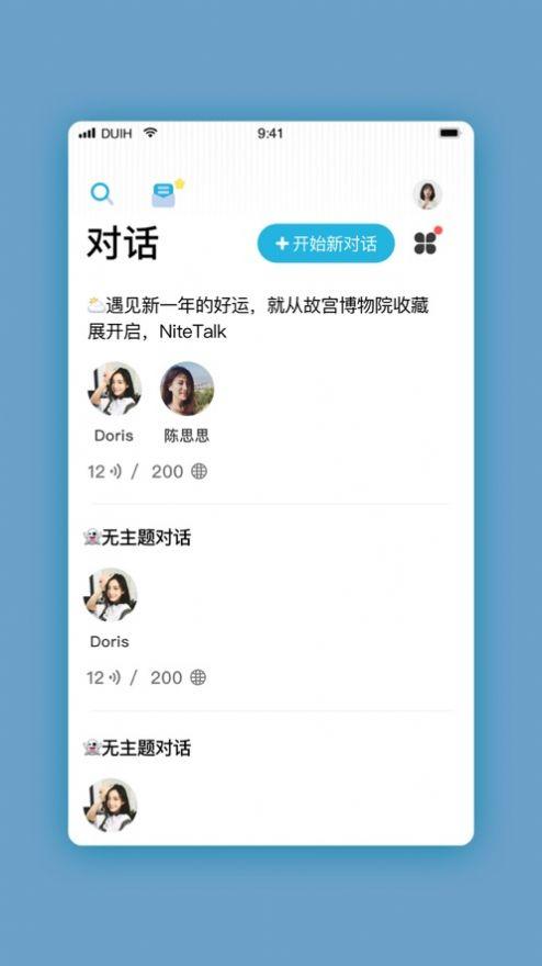 对话吧app邀请码官方下载图2: