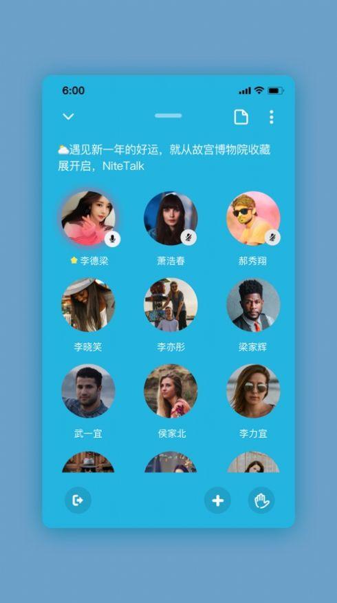 对话吧app邀请码官方下载图片1
