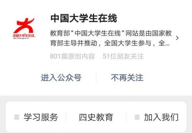 中国大学生复兴篇答案2021全部免费分享图1: