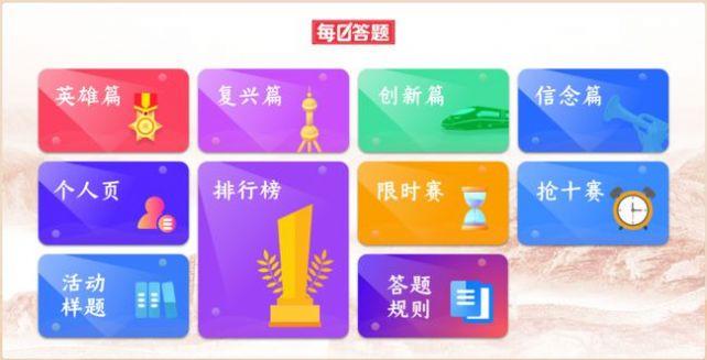 中国大学生复兴篇答案2021全部免费分享图2: