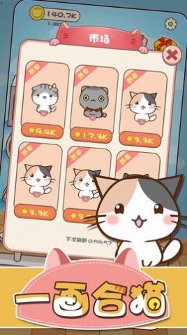 一画合猫游戏安卓官方版图1: