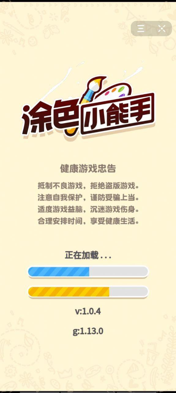 涂色小能手游戏安卓官方版图1: