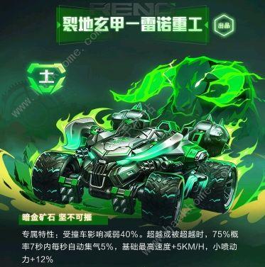 QQ飞车手游牛年限定A车多少钱 牛年限定车对比选择一览[多图]图片2