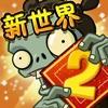 植物大战僵尸2愚人节版2021最新内购破解版 v2.6.0