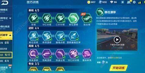 QQ飞车手游触发炫点任务攻略 触发炫点任务完成方法[多图]图片1