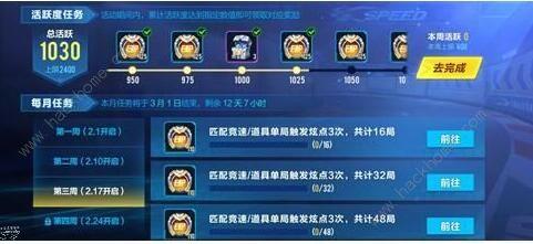 QQ飞车手游触发炫点任务攻略 触发炫点任务完成方法[多图]图片2
