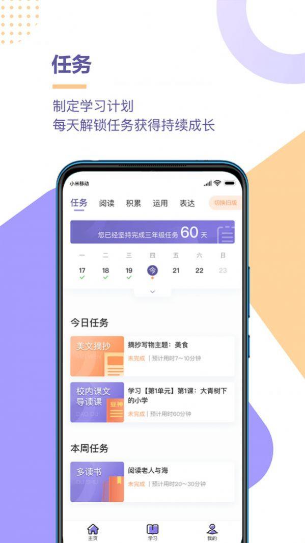 贝贝教育app最新版软件图片1