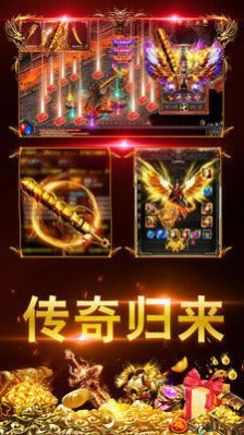 无上火龙单职业手游官网正式版图2: