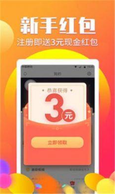 糖藕资讯app免费手机版软件图2: