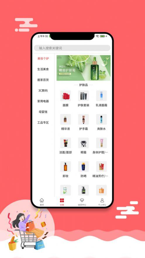 悟空优品app安卓手机版下载图2: